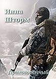 Приговорённый (Russian Edition)
