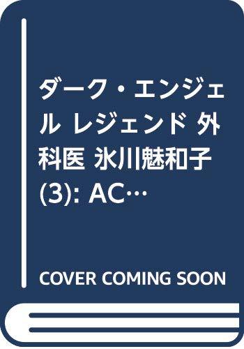 ダーク・エンジェル レジェンド 外科医 氷川魅和子(3): ACエレガンス