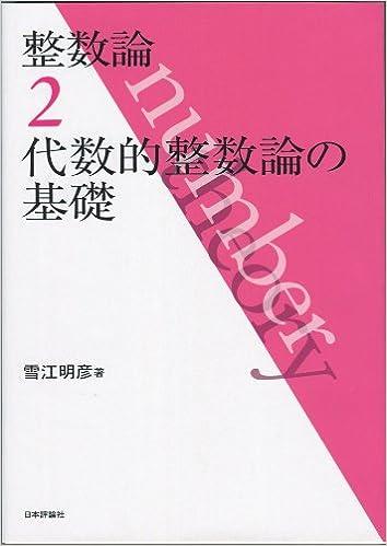 整数論2: 代数的整数論の基礎 | ...