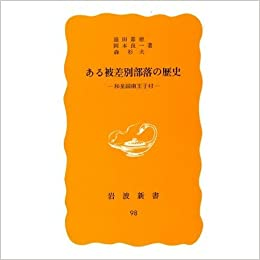 ある被差別部落の歴史―和泉国南...
