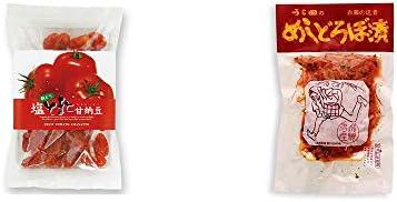 [2点セット] 朝どり 塩とまと甘納豆(150g)・うら田 めしどろぼ漬(180g)