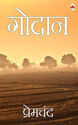 All Munshi Premchand Books : Godaan