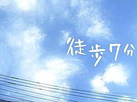 徒歩7分(NHKオンデマンド)