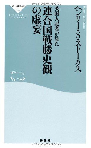 英国人記者が見た連合国戦勝史観の虚妄(祥伝社新書)