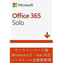 【Prime Student会員限定5%OFF】Office 365 Solo