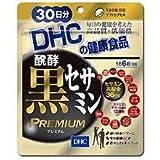 DHC 醗酵黒セサミン プレミアム(30日分) ×3袋セット