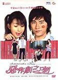 [DVD]悪作劇之吻 完全版DVD(台湾版)