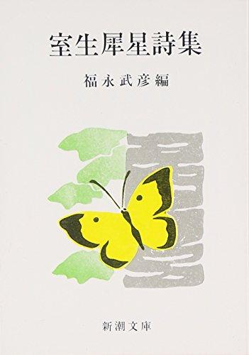 室生犀星詩集 (新潮文庫 (む-2-6))