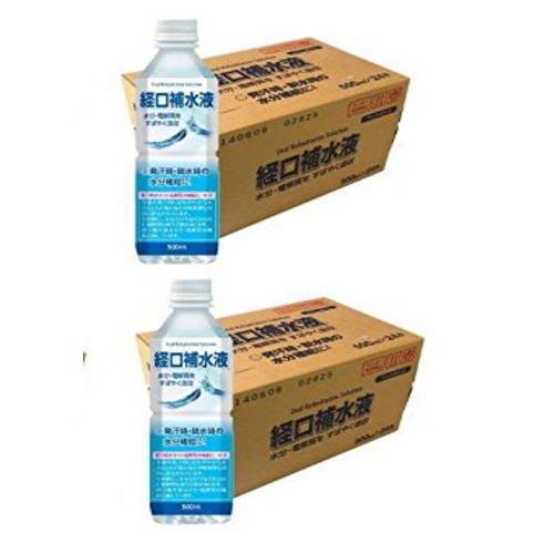 経口補水液500mlx48本2ケース