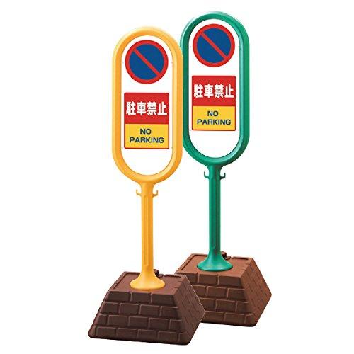 サインスタンド看板 サインポスト 「駐車禁止」 両面表示/本体カラー黄色 B019I5LP1U