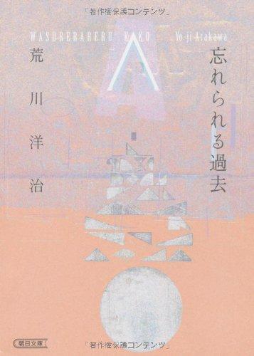 忘れられる過去 (朝日文庫)