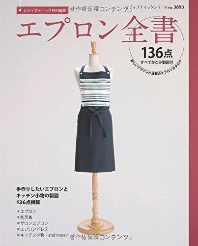 Epuron zensho : Hoshii dezain ga mansai no epuron katarogu. pdf epub