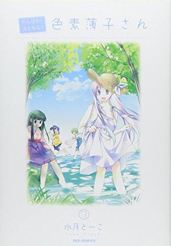 がんばれ!消えるな!!色素薄子さん (7) (REXコミックス)
