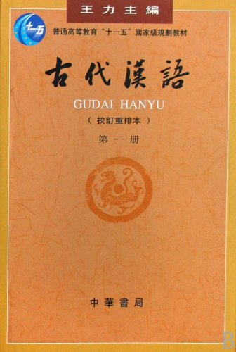 Download Ancient Chinese(Revised Second Edition)-Volume I (Chinese Edition) ebook