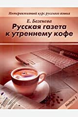 Russian newspaper to your morning coffee Paperback