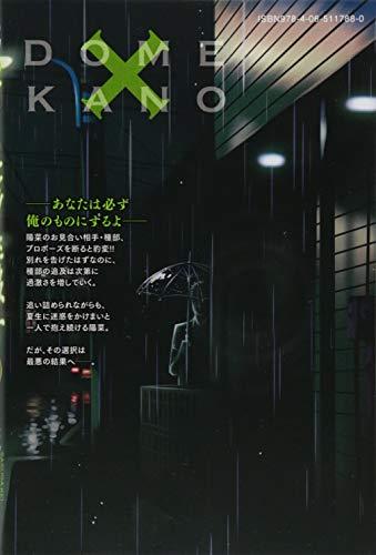 Dome x Kano Domestic na Kanojo Vol.19
