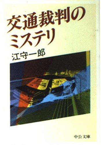 交通裁判のミステリ (中公文庫)