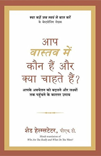 Aap Vastav Main Kaun Hain aur Kya Chahte Hain? (Hindi Edition of Who are You Really and What Do You Want)