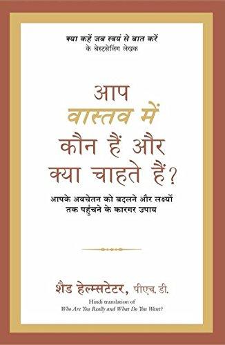 Aap Vastav Main Kaun Hain aur Kya Chahte Hain? (Hindi Edition of Who are You Really and What Do You Want)