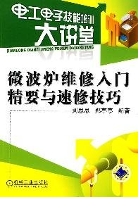 microwave oven repair and speed entry Essentials repair electrical and electronic skills training techniques Lecture(Chinese Edition) - Microwave Oven Repair