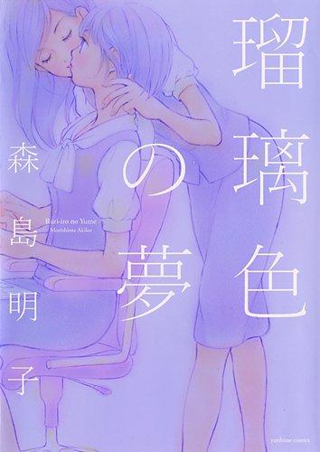 瑠璃色の夢 (IDコミックス 百合姫コミックス)