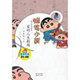 Crayon Shinchan - of the in life theater of of love