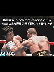 亀田大毅×シルビオ・オルティアーヌ(2010) WBA世界フライ級タイトルマッチ