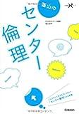 蔭山のセンター倫理 (大学受験Nシリーズ)