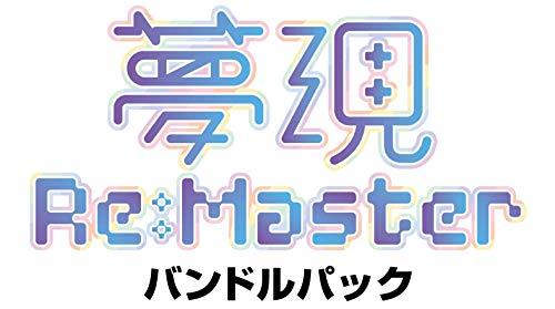 夢現Re:Master バンドルパック [限定版]