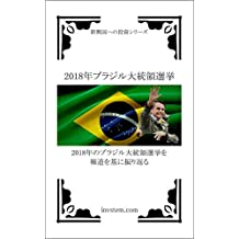 Presidential election in Brzil 2018: reviewing the Presidential election in Brazil by news Investment for emarging countries (Japanese Edition)