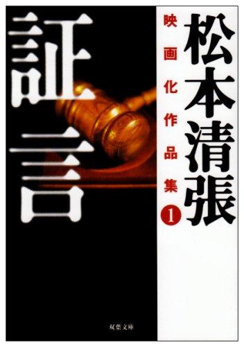 証言 (双葉文庫 ま 3-7 松本清張映画化作品集 1)