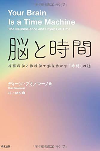脳と時間: 神経科学と物理学で解き明かす〈時間〉の謎