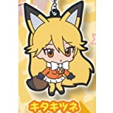 Gashapon Kemono Friends Capsule Rubber Mascot Strap Ezo Red Fox (single)