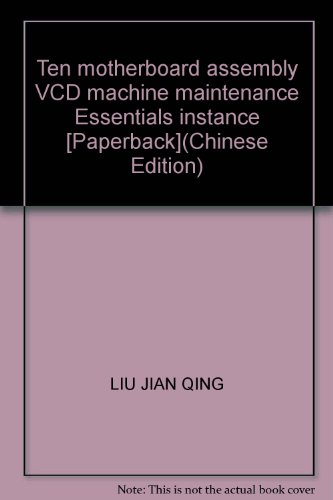 - Ten motherboard assembly VCD machine maintenance Essentials instance [Paperback](Chinese Edition)