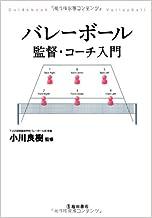 バレーボール監督・コーチ入門