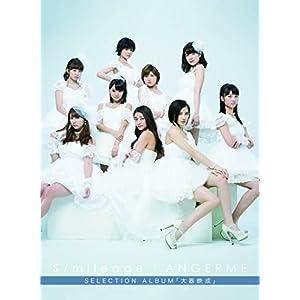 S/mileage / ANGERME SELECTION ALBUM「大器晩成」【初回生産限定盤B】