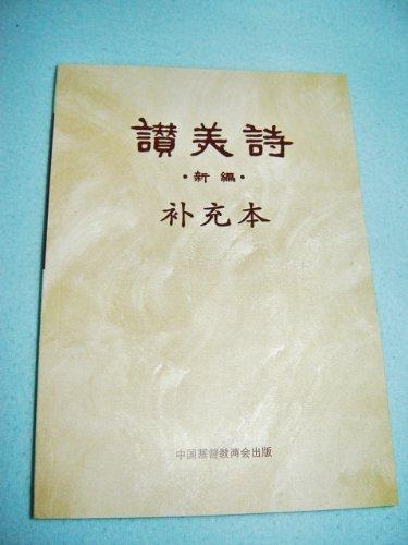 Luganda Hymn Book