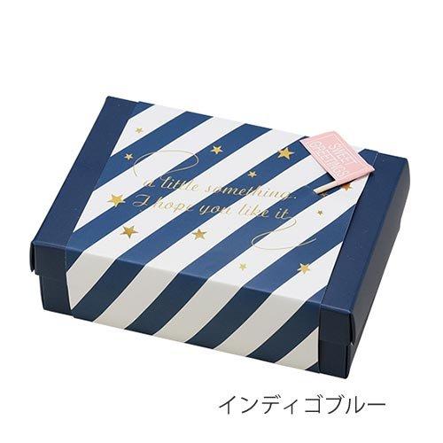 トリュフBOX6個用スターリット【バレンタインラッピング】インディゴブルー