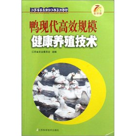 Jiangsu Province. farmer training Engineering textbook series: duck modern and efficient health of scale farming techniques(Chinese Edition)