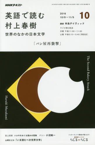 NHKラジオ 英語で読む村上春樹 2016年 10 月号 [雑誌]