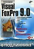 Visual FoxPro 9.0 CD. / Visual FoxPro 9.0 CD.
