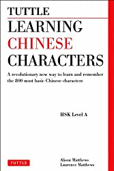 Learning Chinese Characters: A Revolutionary New Way to Learn and Remember the 800 Most Basic Chinese Characters