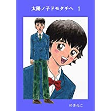 taiyounokodomotatie 1 (Japanese Edition)
