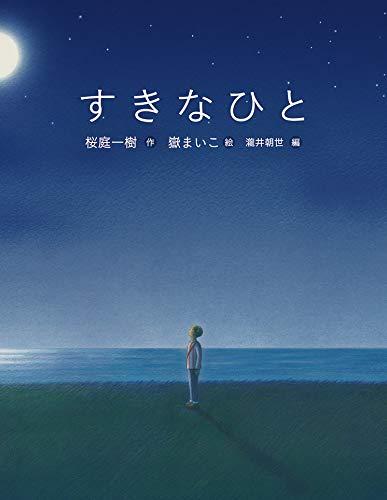 恋の絵本 (1) すきなひと
