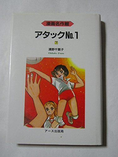 Attack No.1 (7) (comic masterpiece Hall) (1995) ISBN: 4872700066 [Japanese Import]