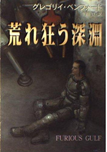 荒れ狂う深淵 (ハヤカワ文庫SF)