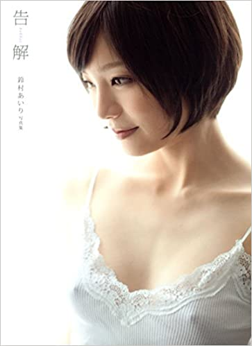 Japanese Av Actress Airi Suzumura Photo Book Kokkai Confession Japanese Adult Book Japanese Av Actress 9784575309386 Amazon Com