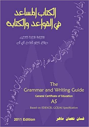 The Grammar and Writing Guide: Arabic A-Level (Arabic Edition)