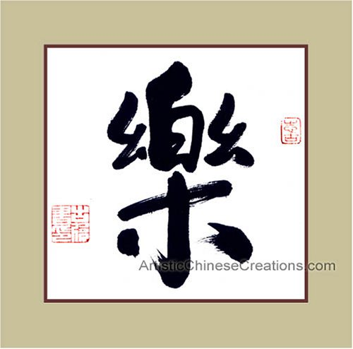 Chinese Art / Traditional Chinese Calligraphy / Chinese Calligraphy Symbol - Happiness