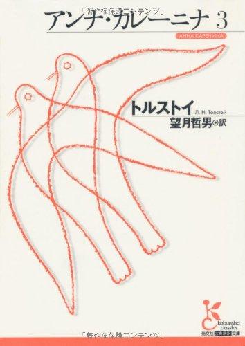 アンナ・カレーニナ〈3〉 (光文社古典新訳文庫)